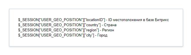 Региональные переменные и теги DigitalWeb.Deluxe