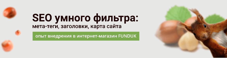 «SEO умного фильтра»: опыт внедрения в интернет-магазин Funduk