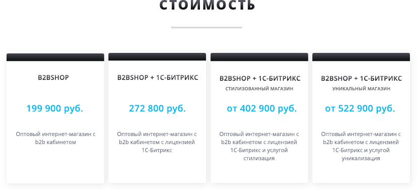 B2b битрикс битрикс калькулятор цен