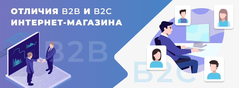 Отличия B2B и B2C интернет-магазина