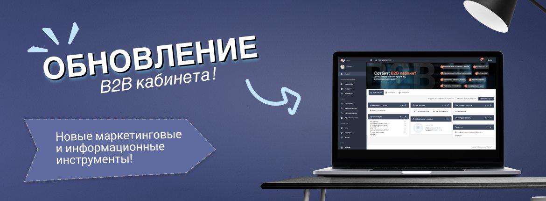 Обновление B2B кабинета: Новые маркетинговые и информационные инструменты!
