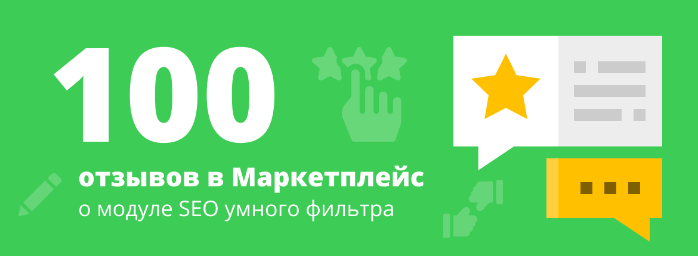 100 отзывов в Маркетплейс о модуле SEO умного фильтра