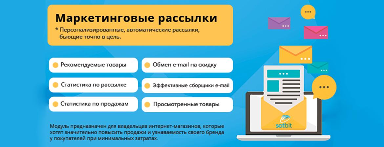 Попробовать модуль «Маркетинговые рассылки» бесплатно