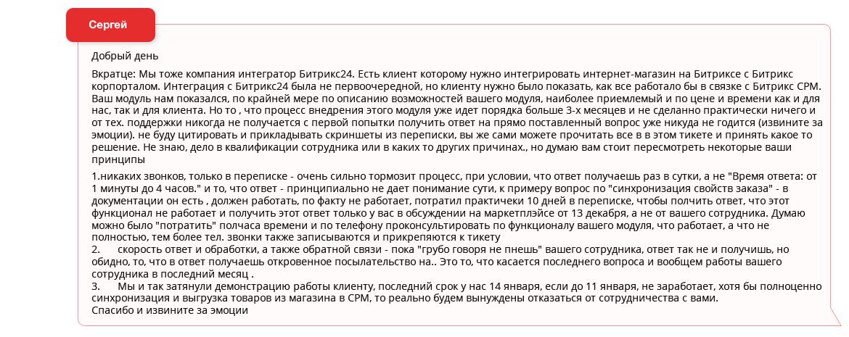 Отзыв на модуль «Интеграция с CRM Битрикс24»