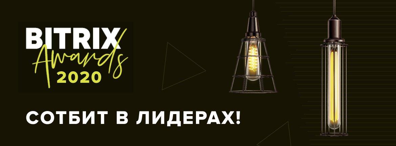 Сотбит в лидерах! Итоги Bitrix Awards 2020!