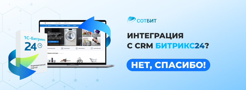 Интеграция с CRM Битрикс24? Нет, спасибо!