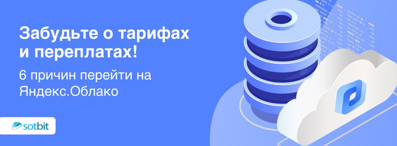 Забудьте о тарифах и переплатах! 6 причин перейти на Яндекс.Облако