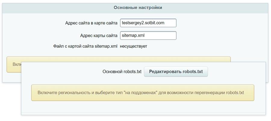Генерация карты сайта в Аспро.Next
