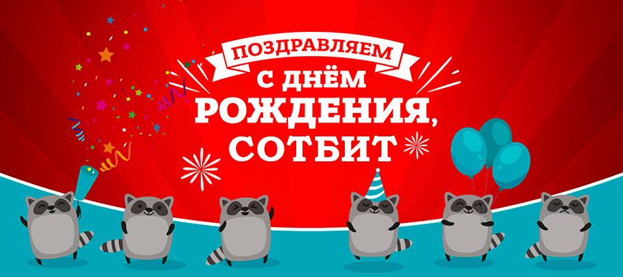 День Рождения компании Сотбит — нам 5 лет!