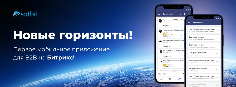 Новые горизонты! Первое мобильное приложение для B2B на Битрикс!