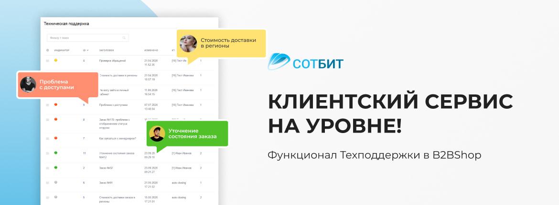 Клиентский сервис на уровне! Функционал Техподдержки в B2BShop
