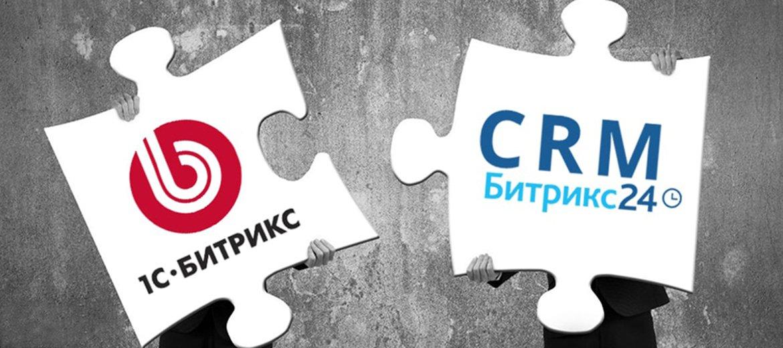 Особенности интеграции интернет-магазина 1С-Битрикс с CRM Битрикс24