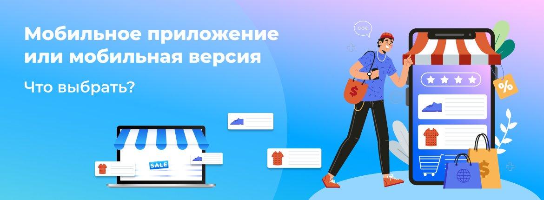 Мобильное приложение или мобильная версия сайта — Что выбрать?