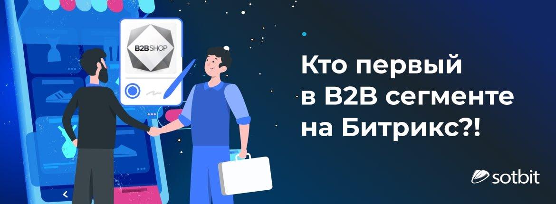 Кто первый в B2B сегменте на Битрикс?!