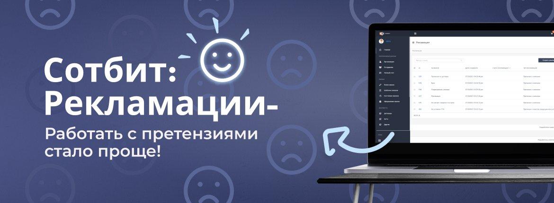 Сотбит: Рекламации — Работать с претензиями стало проще!