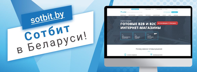 Сотбит в Беларуси!