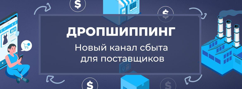 Дропшиппинг: Новый канал сбыта для поставщиков