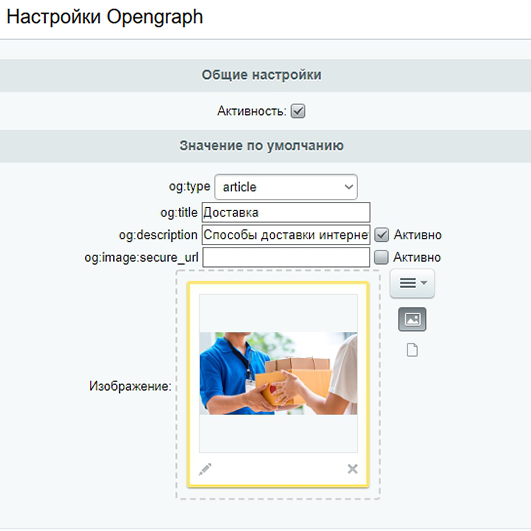 Настройки страницы доставки в модуле OpenGraph