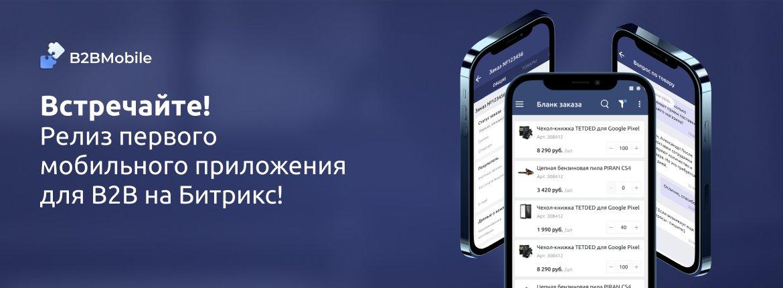 Встречайте! Релиз первого мобильного приложения для B2B на Битрикс!