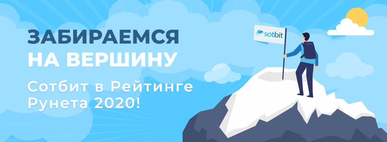 Забираемся на вершину: Сотбит в Рейтинге Рунета 2020!