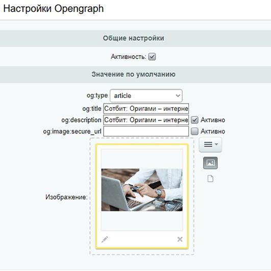 Настройки главной страницы в модуле OpenGraph