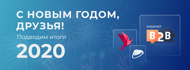 С Новым годом, друзья! Подводим итоги 2020!