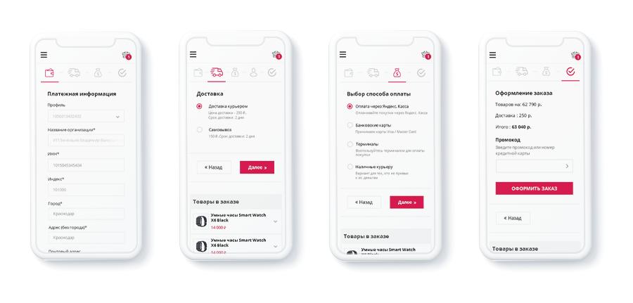 Оформление заказов в мобильной версии
