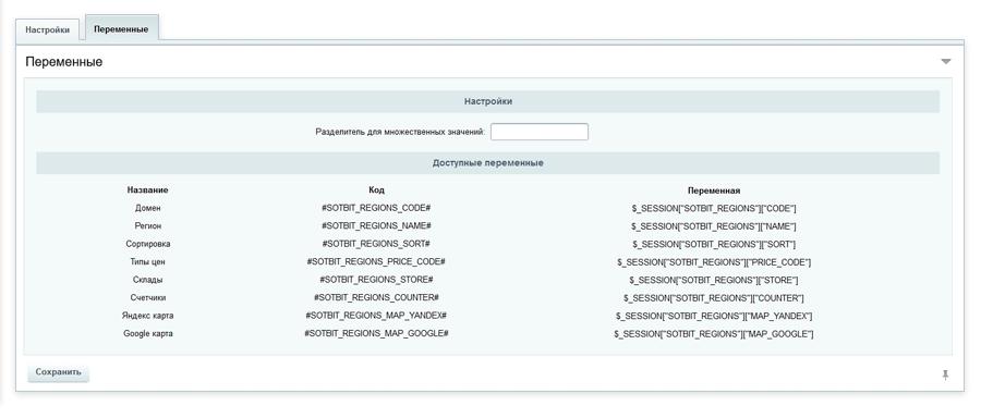 Список переменных для регионов в мультирегиональности от Сотбит