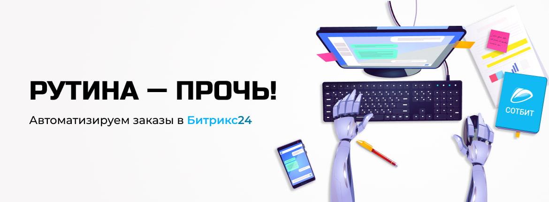 Рутина — прочь! Автоматизируем заказы в Битрикс24