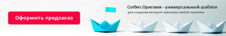 Оформить предзаказ на шаблон Оригами от Сотбит