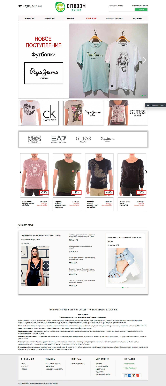 50026a00100f Чтобы пользователи понимали, что на всю фирменную одежду действуют скидки,  мы разместили информационный слайдер и несколько дополнительных баннеров,