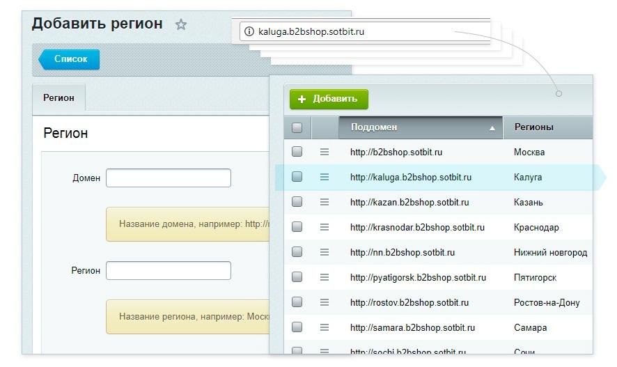 Сайт с поддоменами на битрикс битрикс получить картинку по id товара